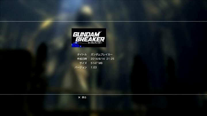 ガンダムブレイカー_HDD容量