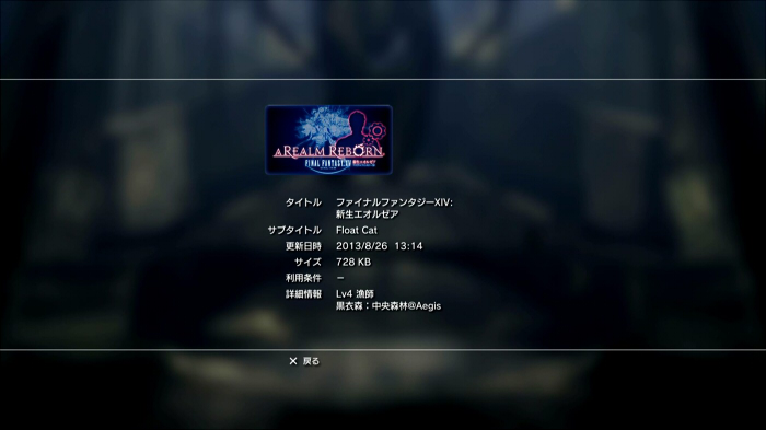 ゲームデータ管理(PS3)
