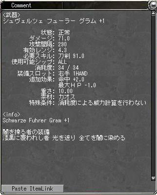 シュヴェルツェ フューラー グラム+1