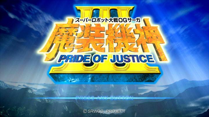 魔装機神Ⅲ_PRIDE_OF_JUSTICE.jpg